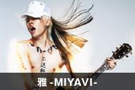 ��-MIYAVI-