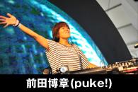 前田博章(puke!)