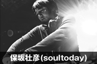 保坂壮彦(soultoday)