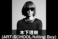 木下理樹(ART-SCHOOL/killing Boy)