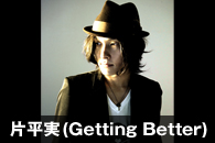 片平実(Getting Better)