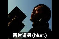 西村道男(Nur.)
