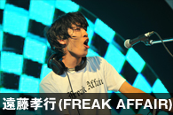 遠藤孝行(FREAK AFFAIR)