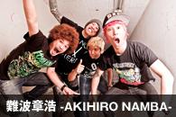難波章浩 -AKIHIRO NAMBA-