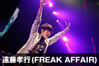 遠藤孝行(FREAK AFFAIR)