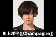 川上洋平([Champagne])