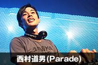 西村道男(Parade)