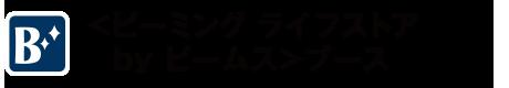 <ビーミング ライフストア by ビームス>ブース