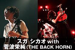 スガ シカオ with 菅波栄純(THE BACK HORN)